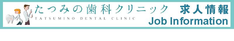 四日市市に隣接する菰野町の歯医者|たつみの歯科クリニック求人募集案内